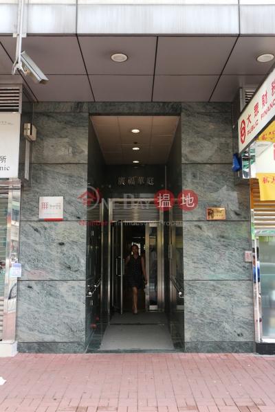 廣福華庭 (Kwong Fuk Place) 大埔|搵地(OneDay)(1)