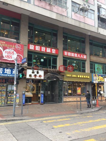 Eastland Towers (Eastland Towers) Sham Shui Po|搵地(OneDay)(3)