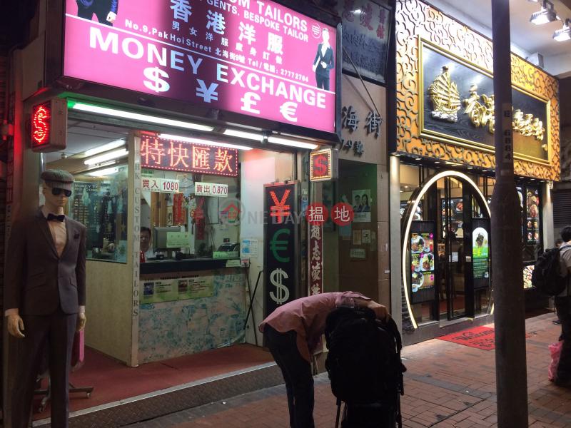 9-9a Pak Hoi Street (9-9a Pak Hoi Street) Yau Ma Tei|搵地(OneDay)(1)