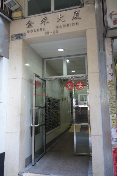 Golden Mansion (Golden Mansion) Shau Kei Wan|搵地(OneDay)(3)