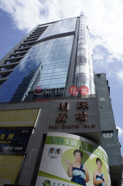 Pearl Oriental Tower (Pearl Oriental Tower) Jordan|搵地(OneDay)(2)