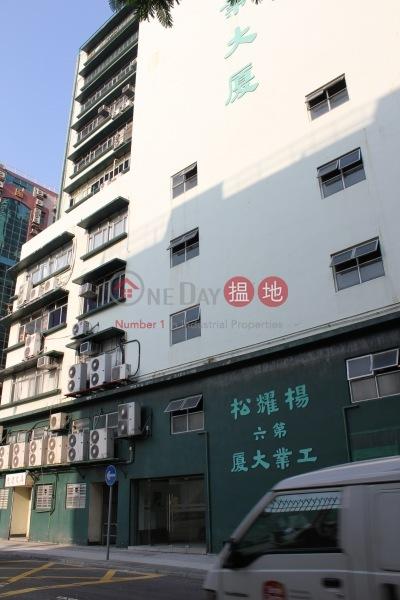 Yeung Yiu Chung No 6 Industrial Building (Yeung Yiu Chung No 6 Industrial Building) Cheung Sha Wan|搵地(OneDay)(5)