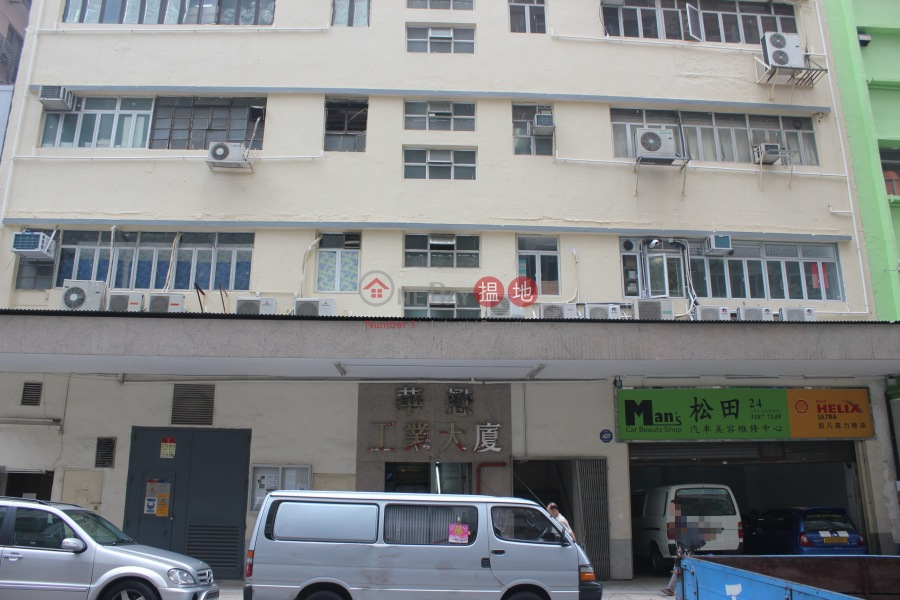 Chinachem Industrial Mansion (Chinachem Industrial Mansion) San Po Kong|搵地(OneDay)(2)