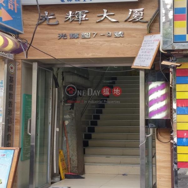 光輝大廈 (Kwong Fai Building) 葵涌|搵地(OneDay)(1)