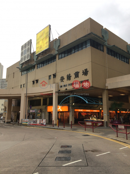 On Yam Shopping Centre (On Yam Shopping Centre) Kwai Chung|搵地(OneDay)(1)