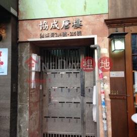 214-216 Tung Choi Street ,Prince Edward, Kowloon