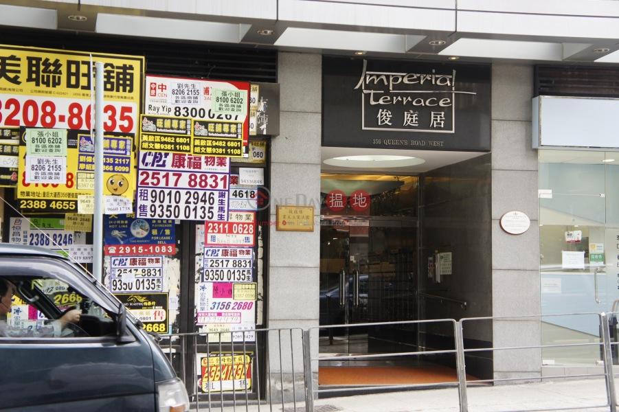 俊庭居 (Imperial Terrace) 西營盤|搵地(OneDay)(3)