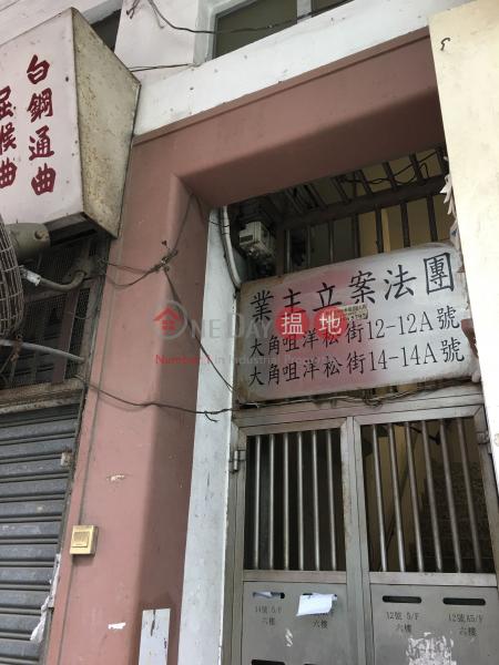 14A Larch Street (14A Larch Street) Tai Kok Tsui|搵地(OneDay)(3)