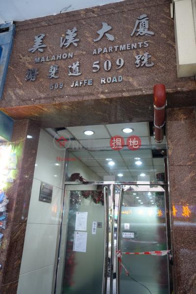美漢大廈 (Malahon Apartments) 銅鑼灣|搵地(OneDay)(1)