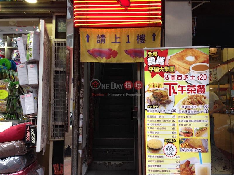 通菜街154-156號 (154-156 Tung Choi Street ) 旺角 搵地(OneDay)(1)