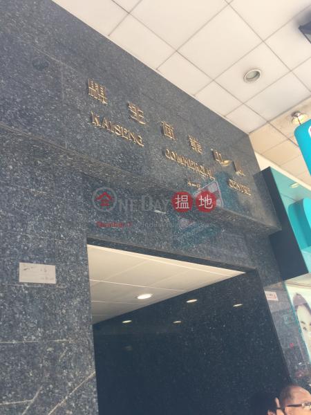 Kai Seng Commercial Centre (Kai Seng Commercial Centre) Tsim Sha Tsui 搵地(OneDay)(3)