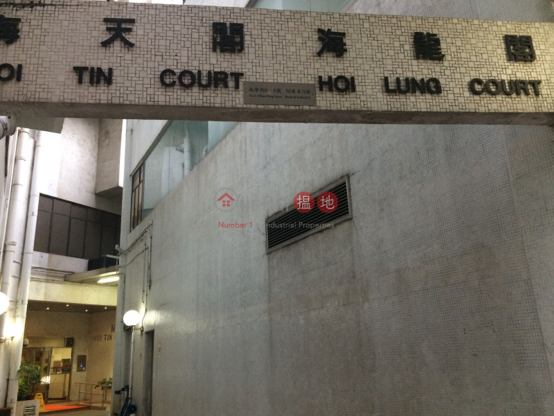Hoi Lung Court ( Block N ) Aberdeen Centre (Hoi Lung Court ( Block N ) Aberdeen Centre) Aberdeen|搵地(OneDay)(1)