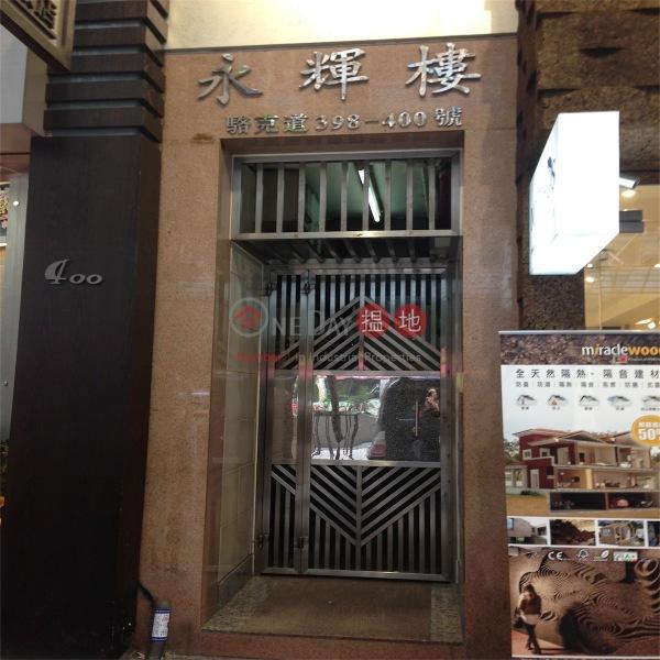 Wing Fai Building (Wing Fai Building) Wan Chai 搵地(OneDay)(1)
