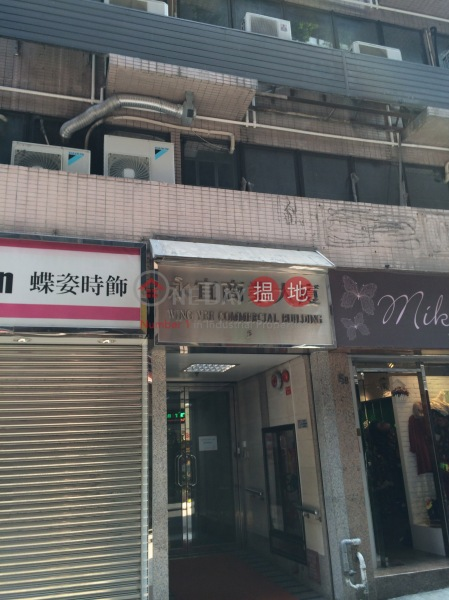 Wing Yee Commercial Building (Wing Yee Commercial Building) Central 搵地(OneDay)(2)