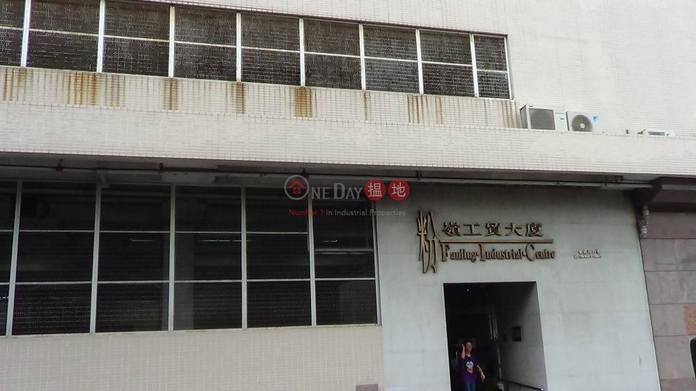 Fanling Industrial Centre (Fanling Industrial Centre) Fanling 搵地(OneDay)(1)