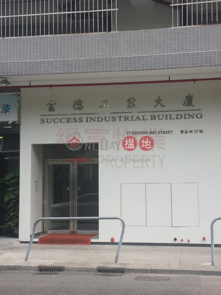 Success Industrial Building, Success Industrial Building 富德工業大廈 Sales Listings | Wong Tai Sin District (30529)