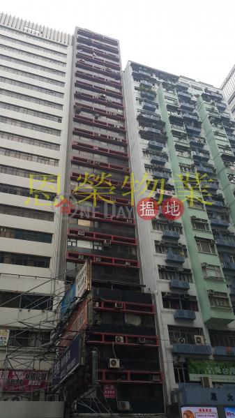 TEL 98755238|灣仔區華軒商業中心(Wah Hen Commercial Centre)出售樓盤 (KEVIN-2661999568)