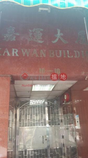 Kar Wan Building (Kar Wan Building) North Point|搵地(OneDay)(3)