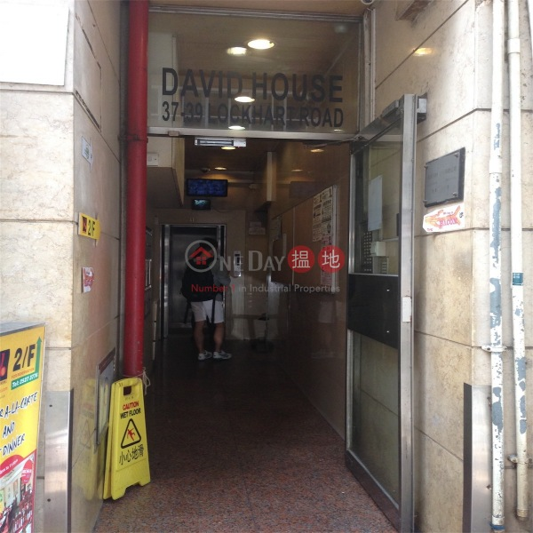 David House (David House) Wan Chai|搵地(OneDay)(2)