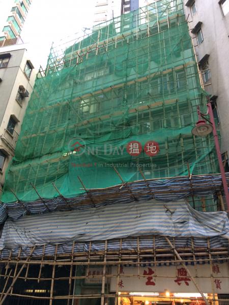 高昇街88-90號 (88-90 Ko Shing Street) 上環 搵地(OneDay)(1)