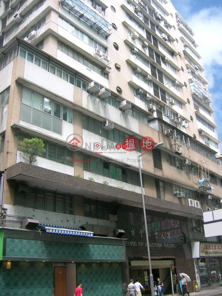 Shing Yip Industrial Building 19-21 Shing Yip Street | Kwun Tong District Hong Kong, Sales, HK$ 3.25M