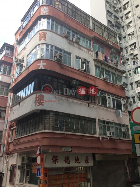 樂寶大樓 (Lok Po House) 石塘咀|搵地(OneDay)(1)