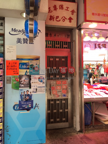 12 Tong Shui Road (12 Tong Shui Road) North Point|搵地(OneDay)(2)