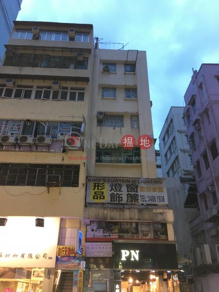 置富樓 (Chi Fu Building) 旺角 搵地(OneDay)(3)