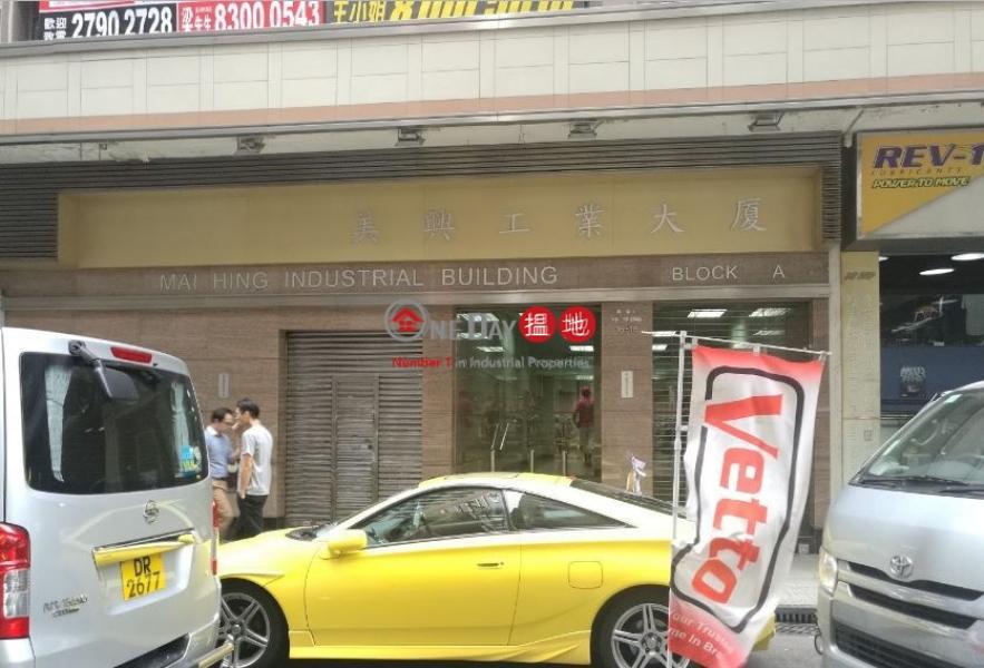 香港搵樓 租樓 二手盤 買樓  搵地   工業大廈-出租樓盤-美興工業大廈