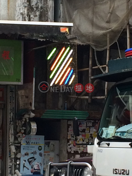 70 Fuk Lo Tsun Road (70 Fuk Lo Tsun Road) Kowloon City|搵地(OneDay)(3)