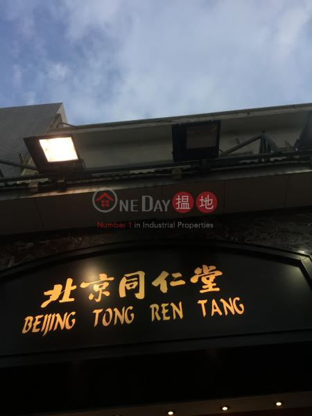 青山公路元朗段122號 (122 Castle Peak Road Yuen Long) 元朗|搵地(OneDay)(1)