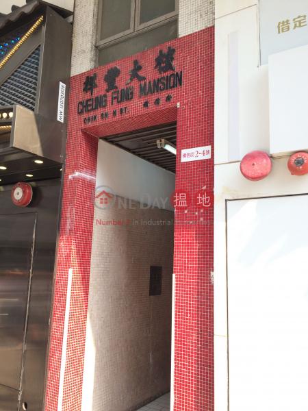 祥豐大廈 (Cheung Fung Mansion) 大圍|搵地(OneDay)(2)