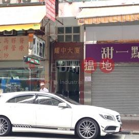 Yiu Chung Building|耀中大廈