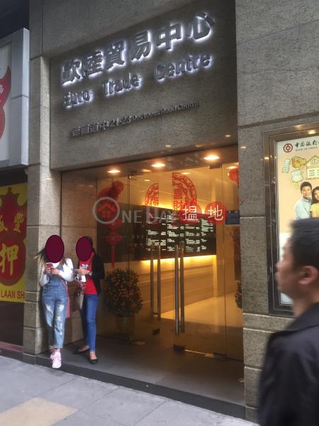 Euro Trade Centre (Euro Trade Centre) Central|搵地(OneDay)(4)