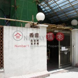 長蓁閣,西營盤, 香港島