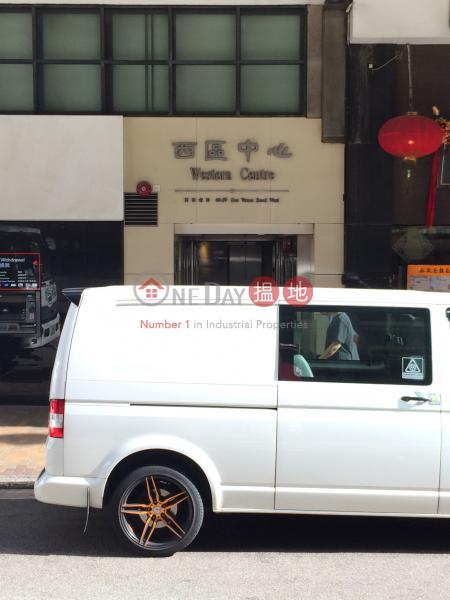 西區中心大廈 (Western Centre) 上環|搵地(OneDay)(2)