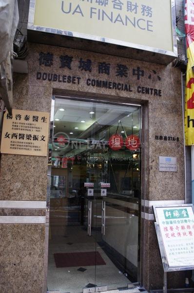 德寶城商業中心 (Double Set Commercial Centre) 佐敦|搵地(OneDay)(3)