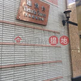 維景臺,天后, 香港島