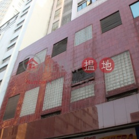 Wing Hong Centre,Cheung Sha Wan, Kowloon