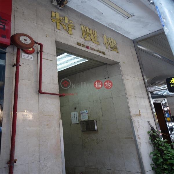 Dandenong Mansion (Dandenong Mansion) Wan Chai|搵地(OneDay)(2)