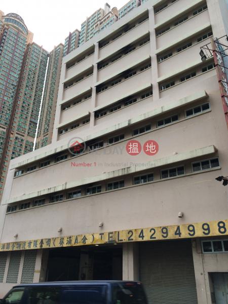太平洋聯合物流有限公司 (葵涌貨倉A) (Pacific United Logistics Ltd (Kwai Chung Warehouse A)) 葵涌|搵地(OneDay)(1)