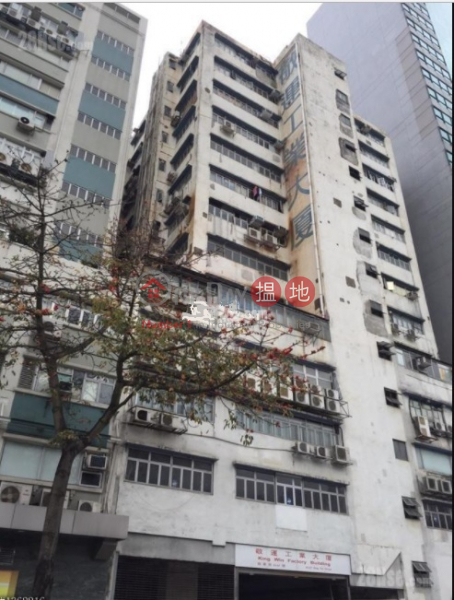 Low price for sell, King Win Factory Building 敬運工業大廈 Sales Listings | Kwun Tong District (KANTS-8984046455)
