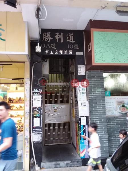 10A Victory Avenue (10A Victory Avenue) Mong Kok 搵地(OneDay)(2)