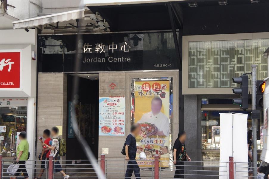 佐敦中心 (Jordan Centre) 佐敦|搵地(OneDay)(2)