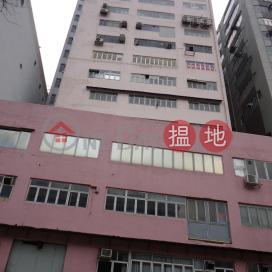 建德工業大廈|南區建德工業大廈(Kin Teck Industrial Building)出售樓盤 (WKT0076)_0