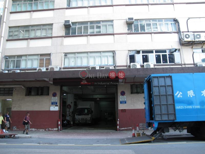 越秀工業大廈 (Yue Xiu Industrial Building) 觀塘|搵地(OneDay)(4)