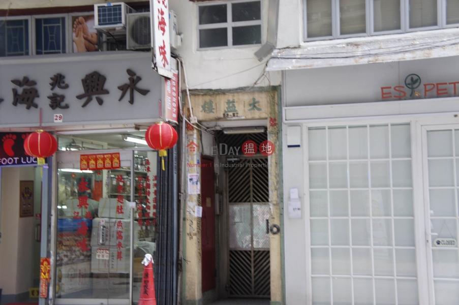 Tai Yik House (Tai Yik House) Sai Ying Pun 搵地(OneDay)(2)