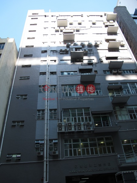 嘉士亞洲工業大廈 (Kras Asia Industrial Building) 觀塘|搵地(OneDay)(1)