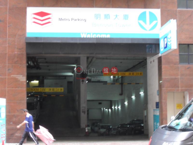 明順大廈中層|工業大廈-出租樓盤HK$ 20,453/ 月