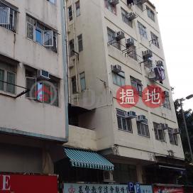 San Hei Building,Ngau Tau Kok, New Territories